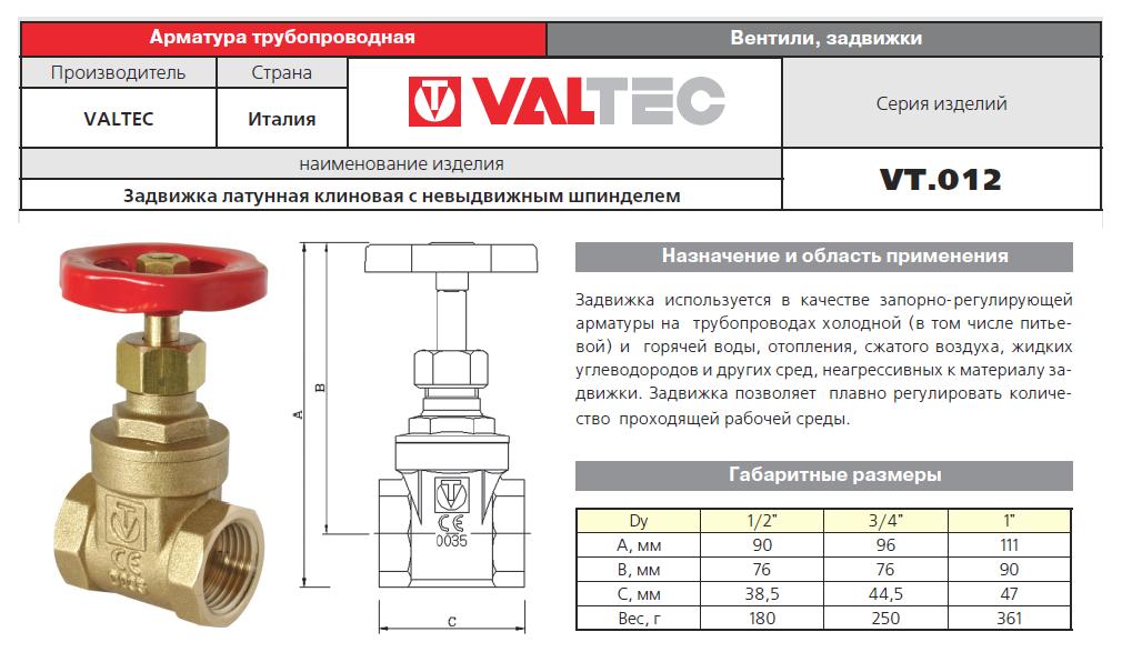 Регулировка радиаторов отопления